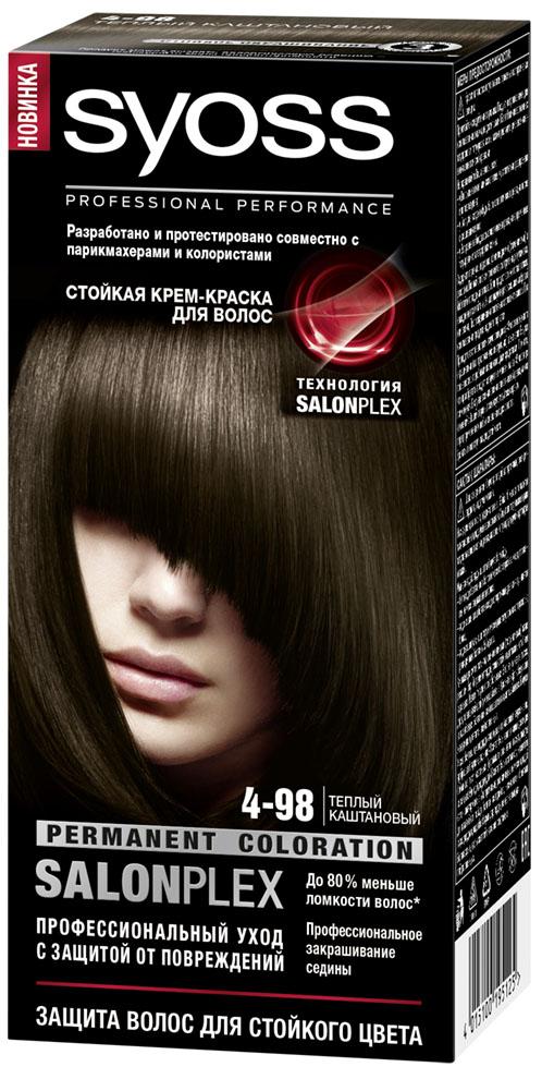 Syoss Color Краска для волос 4-98 Теплый каштановый09393160498Профессиональная формула Syoss с защитой от повреждений SalonPlex обеспечивает:• МАКСИМАЛЬНУЮ СТОЙКОСТЬ И ИНТЕНСИВНОСТЬ ЦВЕТА**• УХОД ПРОТИВ ПОВРЕЖДЕНИЙ• ДО 80 % МЕНЬШЕ ЛОМКОСТИ ВОЛОС*• ПРОФЕССИОНАЛЬНОЕ ЗАКРАШИВАНИЕ СЕДИНЫ* по сравнению с волосами, окрашенными без применения технологии SALONPLEX** в ассортименте SYOSS