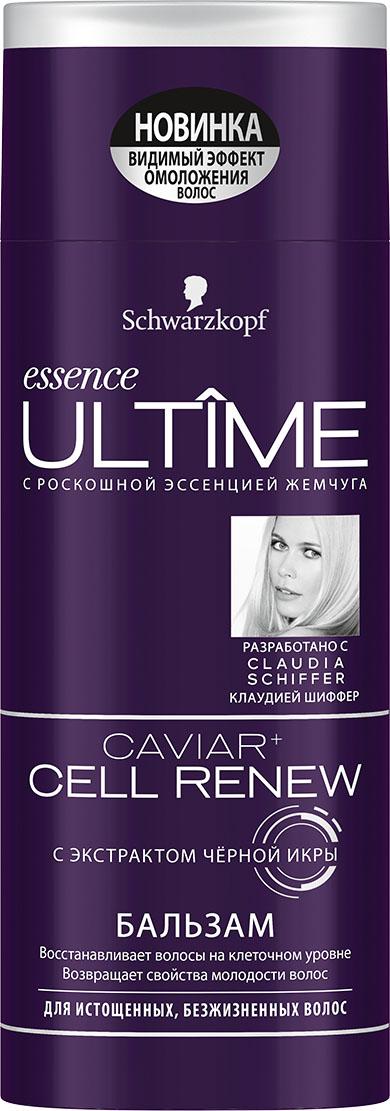 Essence Ultime Caviar+Cell Renew Бальзам для истощенных безжизненных волос, 250 мл092630772Бальзам С ЭКСТРАКТОМ ЧЁРНОЙ ИКРЫРоскошная формула с экстрактом чёрной икры восстанавливает волосы на клеточном уровне и возвращает 5 свойств молодости волос: силу, упругость, плотность структуры, мягкость и здоровый блеск. До 3 х раз более легкое расчесывание для Ваших волос.* Для видимого эффекта омоложения волос. * по сравнению с необработанными волосами