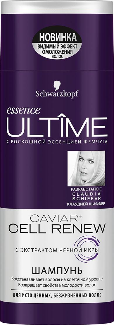 Essence Ultime Caviar+Cell Renew Шампунь для истощенных безжизненных волос, 250 мл092630774Шампунь С ЭКСТРАКТОМ ЧЁРНОЙ ИКРЫРоскошная формула с экстрактом чёрной икры восстанавливает волосы на клеточном уровне и возвращает 5 свойств молодости волос: силу, упругость, плотность структуры, мягкость и здоровый блеск. Для видимого эффекта омоложения волос.