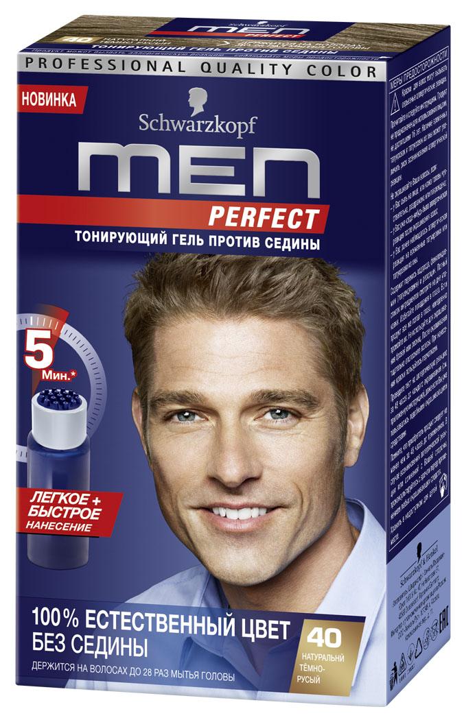Men Perfect 40 Тонирующий гель для мужчин Темно-русый 40, 80 мл09353201МЯГКИЙ ТОНИРУЮЩИЙ ГЕЛЬ ПРОТИВ СЕДИНЫ.Разработанный специально для мужчин, Men Perfect мягко тонирует и придает волосам естественный оттенок без седины. Держится на волосах до 28 раз мытья головы!Удобная насадка делает процесс окрашивания простым и комфортным. Перед применением ознакомьтесь с инструкцией.