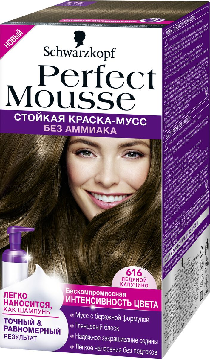 Perfect Mousse Краска для волос 616 Ледяной Капучино, 35 мл09353526ПРИДАЙТЕ ВОЛОСАМ ИНТЕНСИВНЫЙ ГЛЯНЦЕВЫЙ БЛЕСК!100% стойкости, 0% аммиака, на 30% больше ухода*Хотите окрасить волосы без лишних усилий? Попробуйте самый простой способ! Легкое дозирование и равномерное нанесение без подтеков благодаря удобному