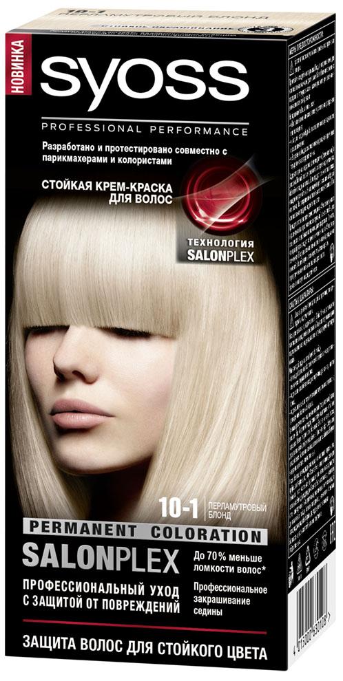 Syoss Color Краска для волос 10-1 Перламутровый блонд, 115 мл09393160101До релонча:Откройте для себя профессиональное качество окрашивания с красками Syoss, разработанными и протестированными совместно с парикмахерами и колористами. Превосходный результат, как после посещения салона. Высокоэффективная формула закрепляет интенсивные цветовые пигменты глубоко внутри волоса, обеспечивая насыщенный, точный результат окрашивания и блеск волос, а также превосходное закрашивание седины. Кондиционер SYOSS «Защита Цвета» с комплексом Pro-Cellium Keratin и Провитамином Б5 способствует восстановлению волос изнутри – для сильных волос и стойкого, насыщенного цвета, полного блеска.После релонча:Откройте для себя профессиональное качество окрашивания с красками Syoss, разработанными и протестированными совместно с парикмахерами и колористами. Превосходный результат, как после посещения салона.Стойкая крем-краска для волос с СЫВОРОТКОЙ ОТ ВЫМЫВАНИЯ ЦВЕТА – глубокое проникновение ультра-концентрированных цветовых частиц для достижения интенсивного цвета с защитой от вымывания. Максимально интенсивный цвет и профессиональное закрашивание седины.