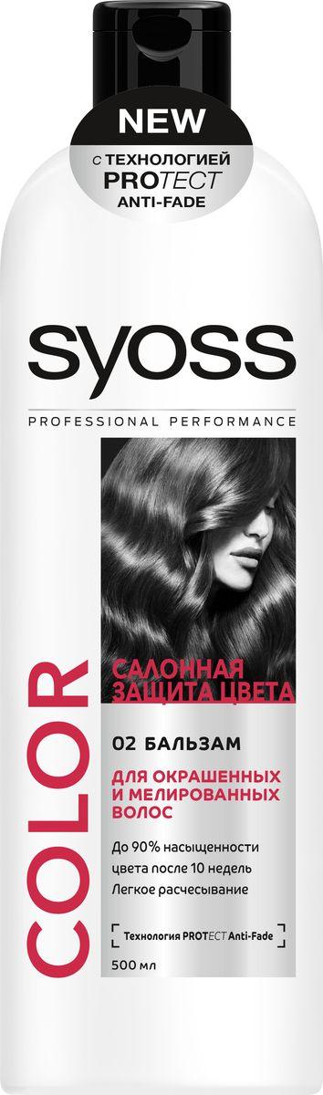 Syoss Бальзам Color Protect, для окрашенных и тонированных волос, 500 мл9034321Syoss Color Protect - линия средств по уходу за волосами, разработанная специально для защиты цвета окрашенных волос. Благодаряспециальной формуле средства этой серии еще эффективнее защищают окрашенные волосы от потери цветового пигмента,