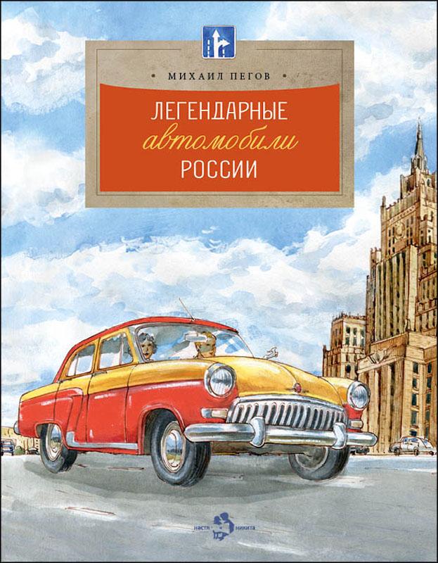 Михаил Пегов Легендарные автомобили Росссии