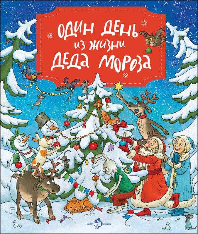 Ольга Дворнякова Один день из жизни Деда Мороза