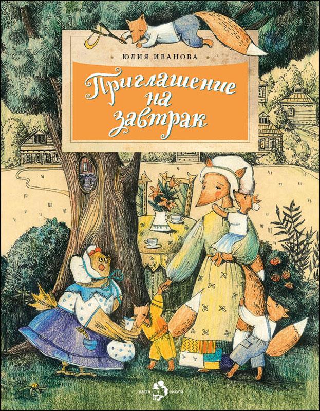 Юлия Иванова Приглашение на завтрак бройлерных цыплят в николаеве