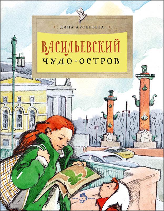 Дина Арсеньева Васильевский чудо-остров остров капитанов книга
