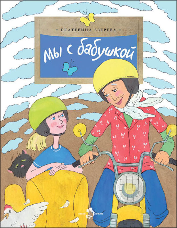 Екатерина Зверева. Мы с бабушкой