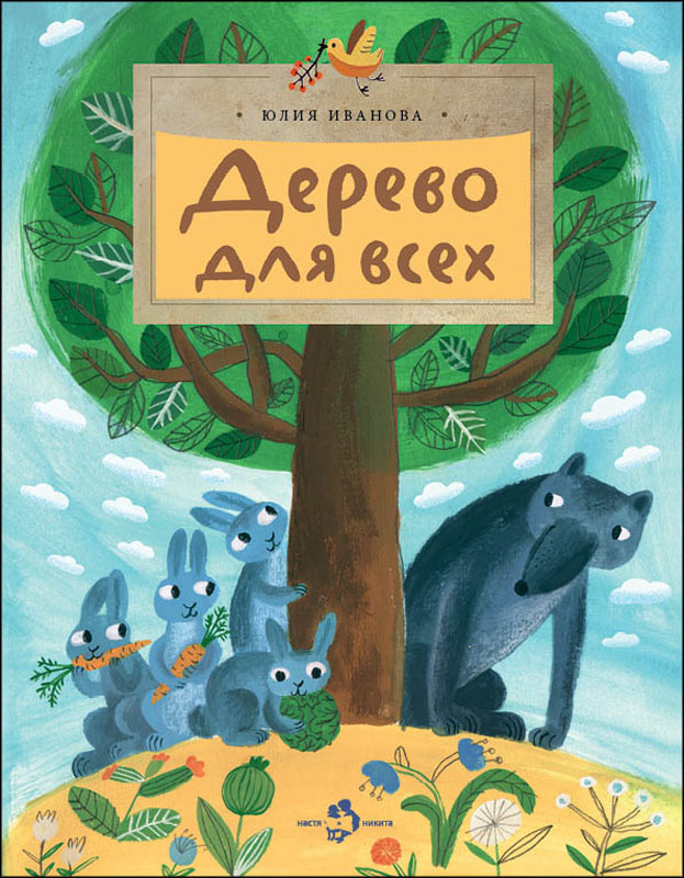 Юлия Иванова Дерево для всех ISBN: 978-5-91786-180-7 иванова ю дерево для всех