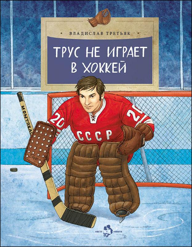 Владислав Третьяк Трус не играет в хоккей dremel 3000 bronze