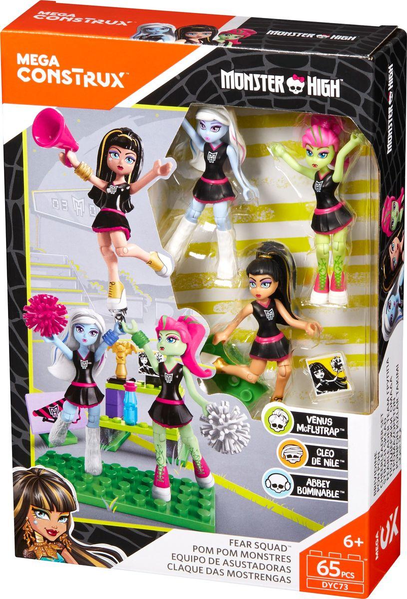 Mega Construx Конструктор Monster High куклы монстер хай купить эбби и хит видео