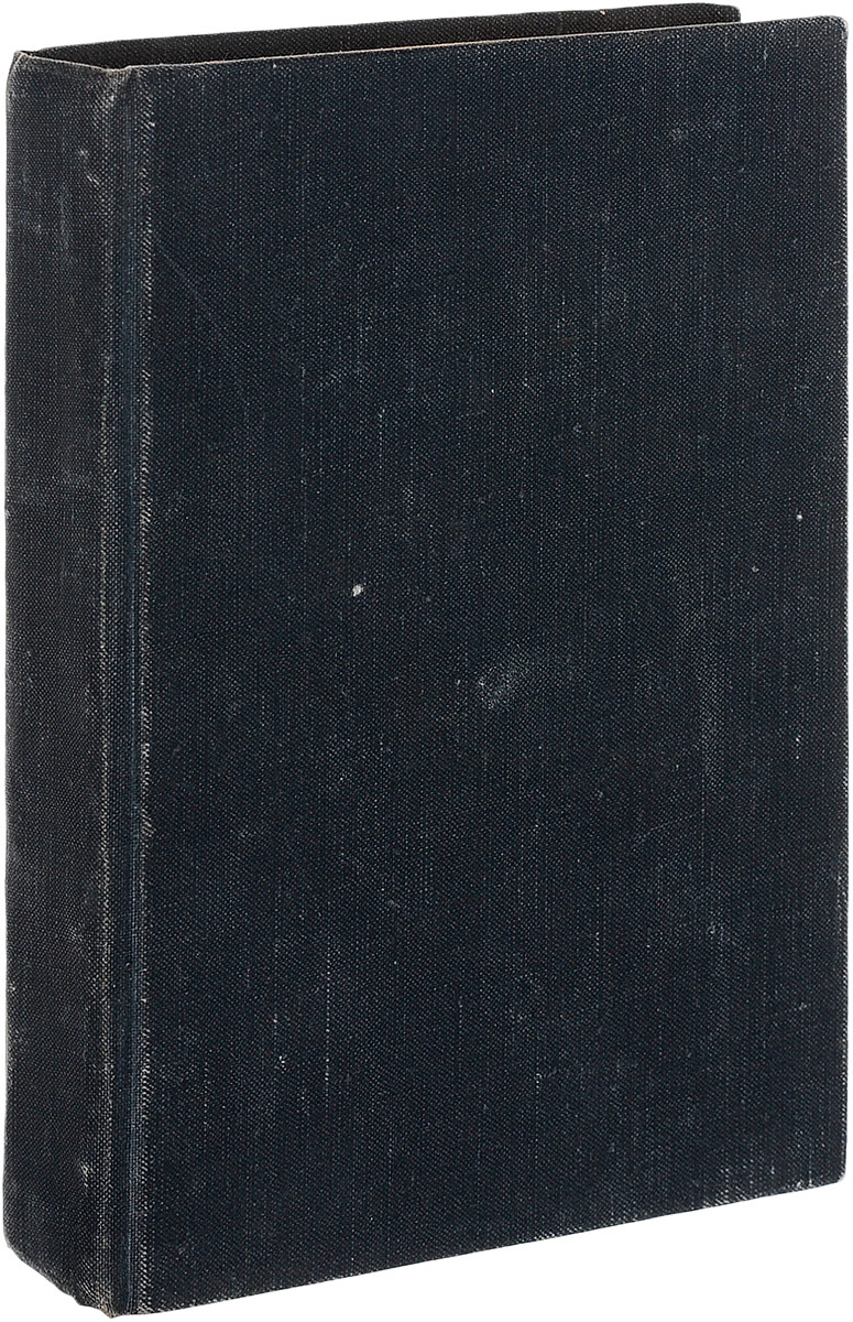 Жар-цветART-1150208Прижизненное издание.Санкт-Петербург, 1910 год. Книгоиздательское Товарищество Просвещение.Владельческий переплет.Сохранность хорошая. Некоторые страницы имеют механические повреждения и надписи карандашом.Фантастический роман должен удивить многих читателей, привыкших видеть в авторе постоянного и убежденного позитивиста, зачеркнувшего для себя все системы дуалистического мировоззрения.Не подлежит вывозу за пределы Российской Федерации.
