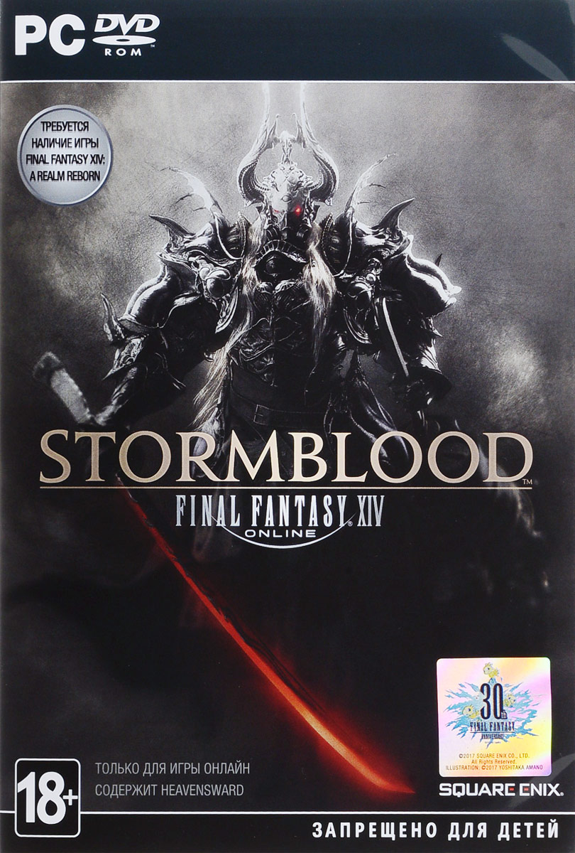 Zakazat.ru Final Fantasy XIV: StormBlood
