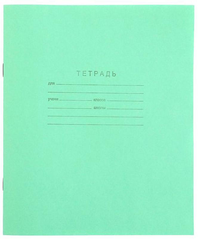 КПК Тетрадь 18 листов в клетку цвет зеленый689080_зеленыйЗнаменитые зеленки до сих пор пользуются огромным спросом со времен советского союза, ведь они изготавливаются по такой же технологии: белоснежные листы, голубая клетка и, конечно, знаменитая зеленая обложка. На задней стороне обложки - таблица метрической системы мер и умножения. Отличаются качеством внутреннего блока, который полностью соответствует нормам и необходимым параметрам для школьной продукции.На таких тетрадях выросло не одно поколение юных пионеров. Пусть и ваш ребенок получает только хорошие оценки в тетрадках с зеленой обложкой!
