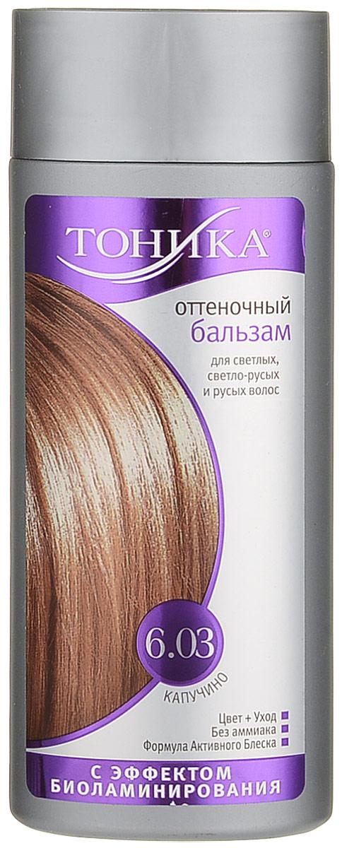 Тоника Оттеночный бальзам с эффектом биоламинирования 6.03 Капучино, 150 мл17606Цвет здоровых волос Вам подарит серия оттеночных бальзамов Тоника. Экстракт белого льна укрепляет структуру, насыщает витаминами и делает волосы послушными и шелковистыми, придавая им не только цвет, а также блеск и защиту. Здоровые блестящие волосы притягивают взгляд, позволяют женщине чувствовать себя уверенно, создают хорошее настроение. Новая Тоника поможет вашим волосам выглядеть сногсшибательно! Новый оттенок волос создаст неповторимый образ, таинственный и манящий! Подходит для русых, темно-русых и черных волосНе содержит спирт, аммиак и перекись водородаПитает и защищает волосОбразует тончайшую пленку, что позволяет удерживать полезные вещества внутри волосаПридает объем и блеск волосам