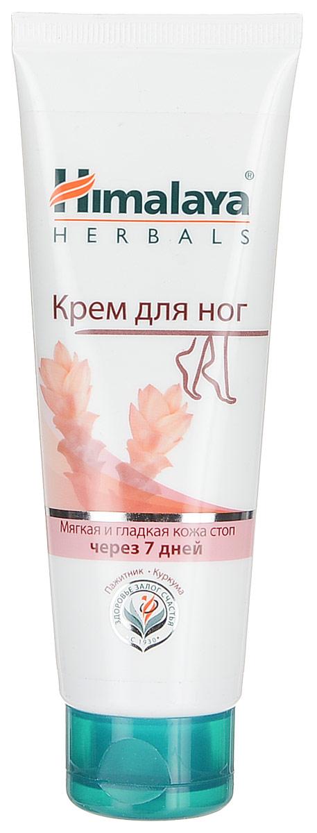 Himalaya Herbals Крем для ног Смягчающий, для сухой, огрубевшей, потрескавшейся кожи, 75 г38790705Крем смягчает и разглаживает сухую, загрубевшую, потрескавшуюся кожу ступней ног. Благодаря сочетанию салового дерева и пажитника крем для ног заживляет трещины, снимает воспаление кожи. Мед и куркума обладают выраженными антибактериальными свойствами. Регулярное применение способствует смягчению и разглаживанию кожи стоп.Товар сертифицирован.