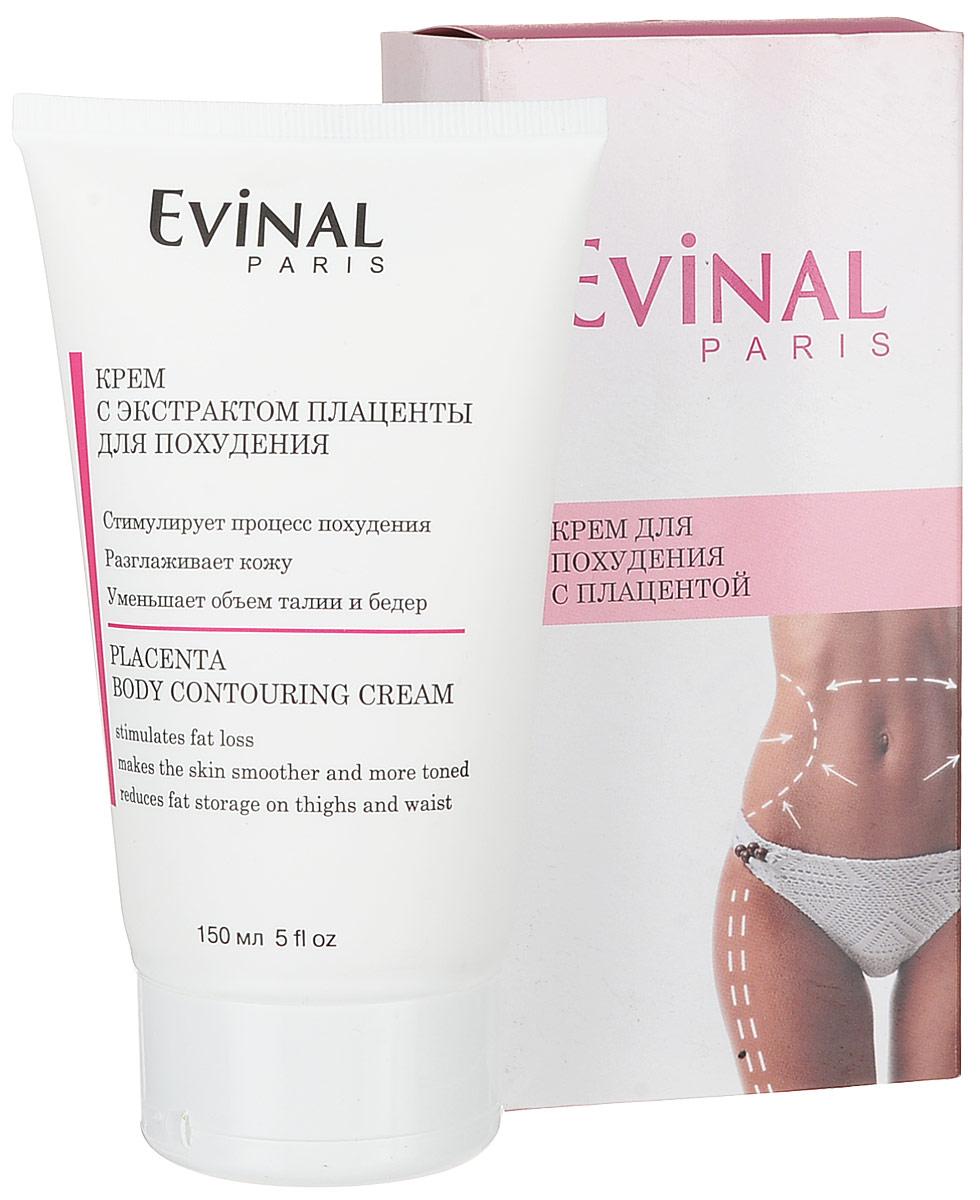 Крем Evinal для похудения, с экстрактом плаценты, 150 мл0233Эффективности крема Evinal способствуют два технологических новшества: новая формула, обеспечивающая двойной и стабильный эффект похудения, и новая текстура, повышающая эффективность массажа, стимулирующая кровообращение и удаляющая излишки жировых отложений.Крем ускоряет обменные процессы, уменьшает жировые отложения, делает кожу упругой, предупреждает появление растяжек, устраняет шероховатость, увлажняет и смягчает ее, повышает эффективность массажа, улучшает кровообращение и способствует похудению, позволяет быстрее добиться результата. Характеристики: Объем: 150 мл. Производитель: Россия. Артикул: 0233. Товар сертифицирован.