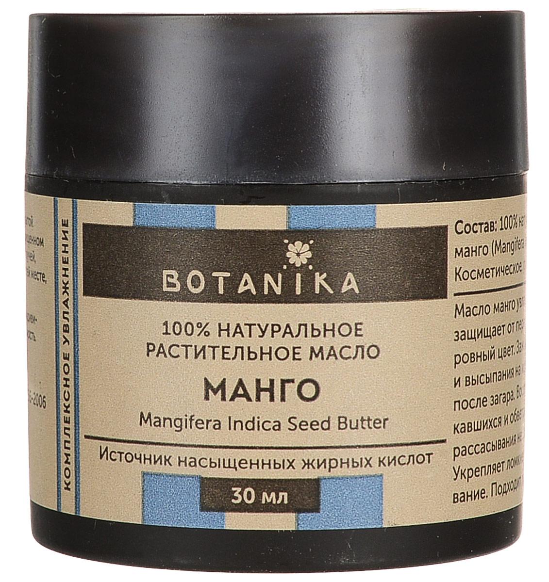 Жирное масло Botanika Манго, для всех типов кожи, 30 мл00007845Натуральное растительное 100% жирное масло Botanika Манго удивительно по своим косметическим свойствам. Прекрасно подходит для любой кожи в качестве ее увлажнения, питания и защиты, а также восстановления. Активные вещества масла манго возвращают ей способность удерживать влагу, обеспечивают интенсивное увлажнение в течение дня. Кожа становится мягкой и бархатистой, ее эластичность повышается. Обладает хорошими регенерирующими и восстанавливающими свойствами. Прекрасно заживляет различные изъязвления кожи, трещинки на губах и в уголках рта, растрескавшуюся кожу рук и тела, устраняет шелушение. Способствует исчезновению небольших шрамов, пятен, оставшихся после различных кожных образований. Характеристики:Объем: 30 мл. Производитель: Россия. Товар сертифицирован.