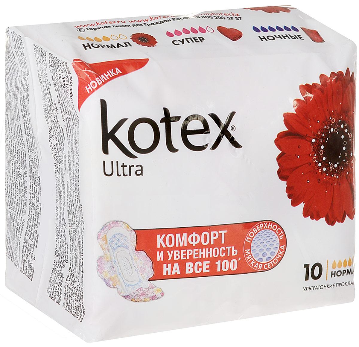 Kotex Гигиенические прокладки Ultra. Normal с крылышками, с сеточкой, 10 шт2606114001Ультратонкие гигиенические прокладки Kotex Ultra. Нормал с крылышками, с поверхностью сеточка предназначены для умеренных выделений.2-в-1: защита и комфорт - впитываемость cеточки и комфорт мягкой поверхности для комфорта кожи;Мягкие крылышки, которые лучше крепятся к белью и способствуют комфортной носке;Эстетичная форма прокладки, которая не сминается и не скручивается благодаря барьерчикам для еще больше комфорта;Улучшенная система быстрого впитывания Fast Absorb с новым впитывающим центром;Новая прокладка тоньше на 1,3 мм для большего комфорта;Современная и удобная упаковка - сумочка с затягивающимися веревочками. Характеристики:Количество прокладок: 10 шт. Размер упаковки: 10 см х 7 см х 10 см. Производитель: Россия. Товар сертифицирован.