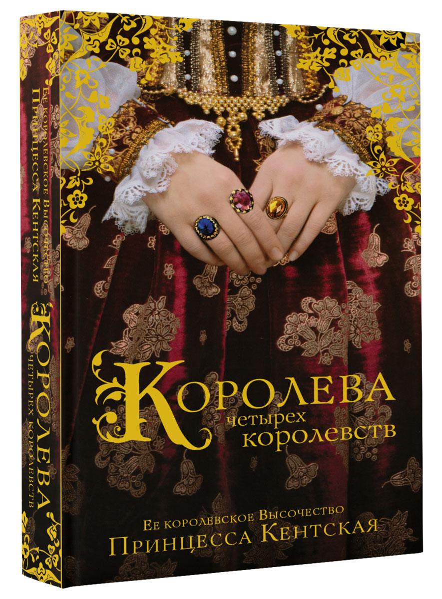 Ее королевское Высочество принцесса Кентская Королева четырех королевств close up b1 student s book dvd rom