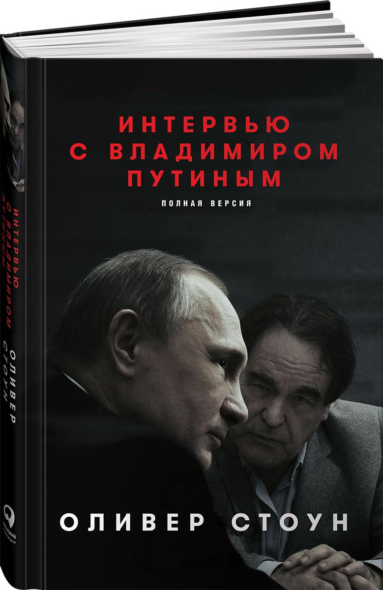 Оливер Стоун Интервью с Владимиром Путиным ISBN: 978-5-9614-6860-1, 978-5-9614-6477-1