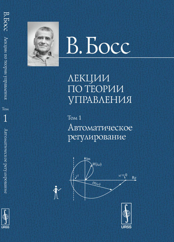 В. Босс Лекции по теории управления: Автоматическое регулирование