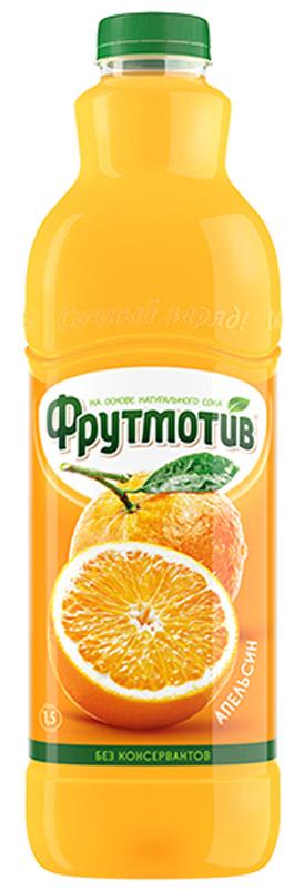 Фрутмотив напиток апельсин, 1,5 л4601025111274Сокосодержащий напиток с ярким вкусом апельсина.