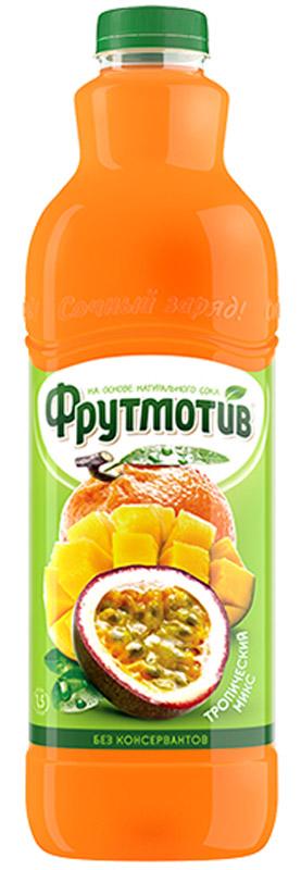 Фрутмотив напиток тропический микс, 1,5 л4601025113650Сокосодержащий напиток с ярким вкусом тропических фруктов.