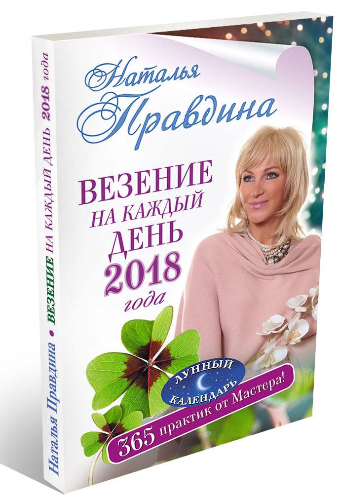 Наталья Правдина Везение на каждый день 2018 года. 365 практик от Мастера. Лунный календарь