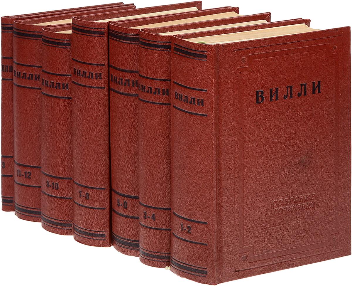 Вилли. Собрание сочинений в 13 томах (комплект из 7 книг)