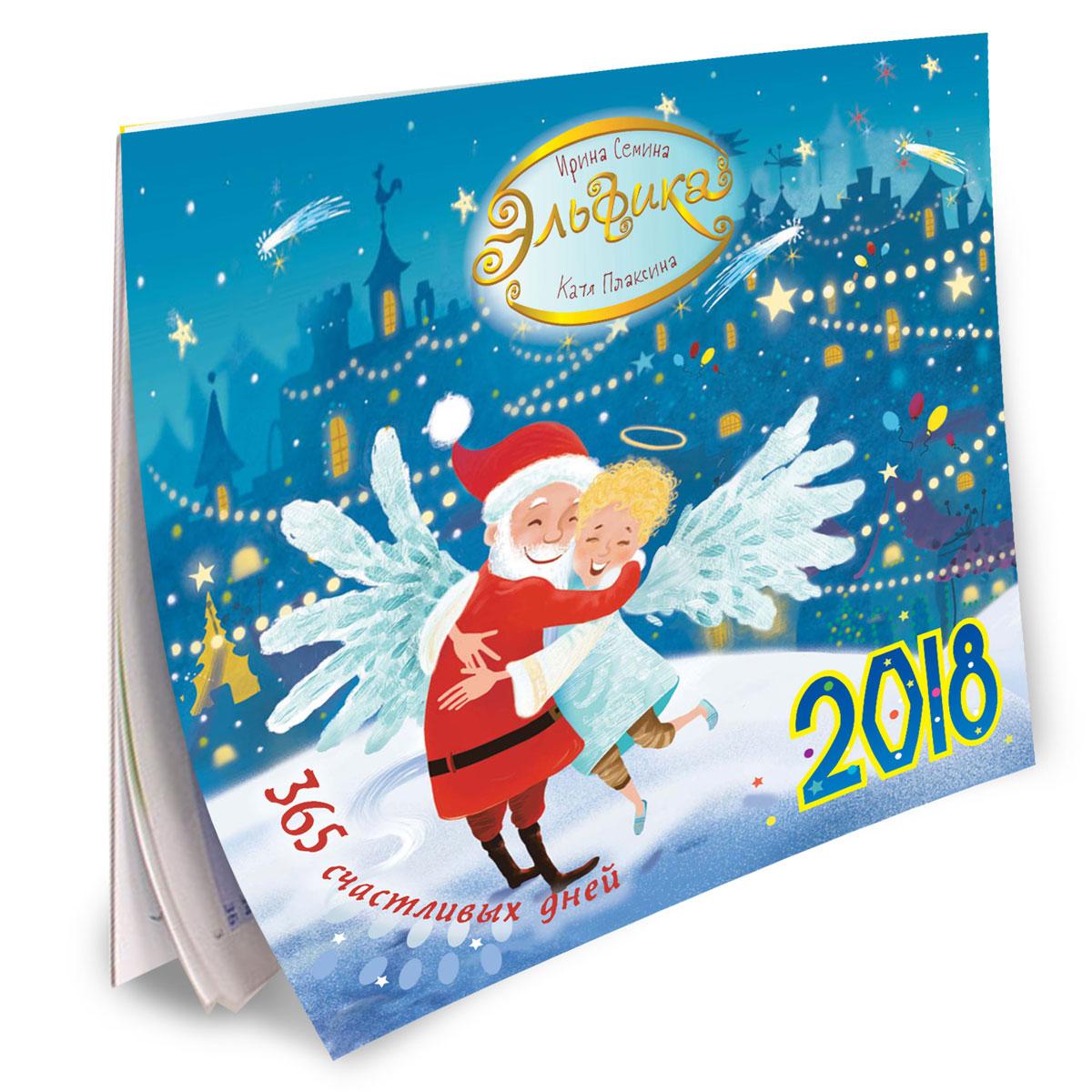 Календарь 2018 (на скрепке). 365 счастливых дней. Ирина Семина, Катя Плаксина