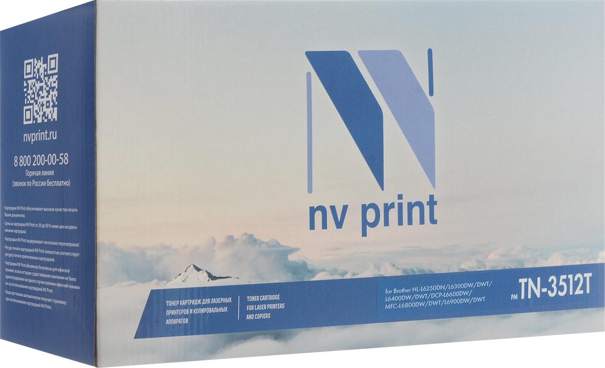 NV Print TN3512T, Black тонер-картридж для Brother HL-L6250DN/L6300DW/L6300DWT/L6400DW/L6400DWT/DCP-L6600DW/MFC-L6800DW/L6800DWT/L6900DW/L6900DWTNV-TN3512TСовместимый лазерный картридж NV Print NV-TN3512T для печатающих устройств Brother - это альтернатива приобретению оригинальных расходных материалов. При этом качество печати остается высоким. Картридж обеспечивает повышенную чёткость чёрного текста и плавность переходов оттенков серого цвета и полутонов,позволяет отображать мельчайшие детали изображения.Лазерные принтеры, копировальные аппараты и МФУ являются более выгодными в печати, чем струйные устройства, так как лазерных картриджей хватает на значительно большее количество отпечатков, чем обычных. Для печати в данном случае используются не чернила, а тонер.