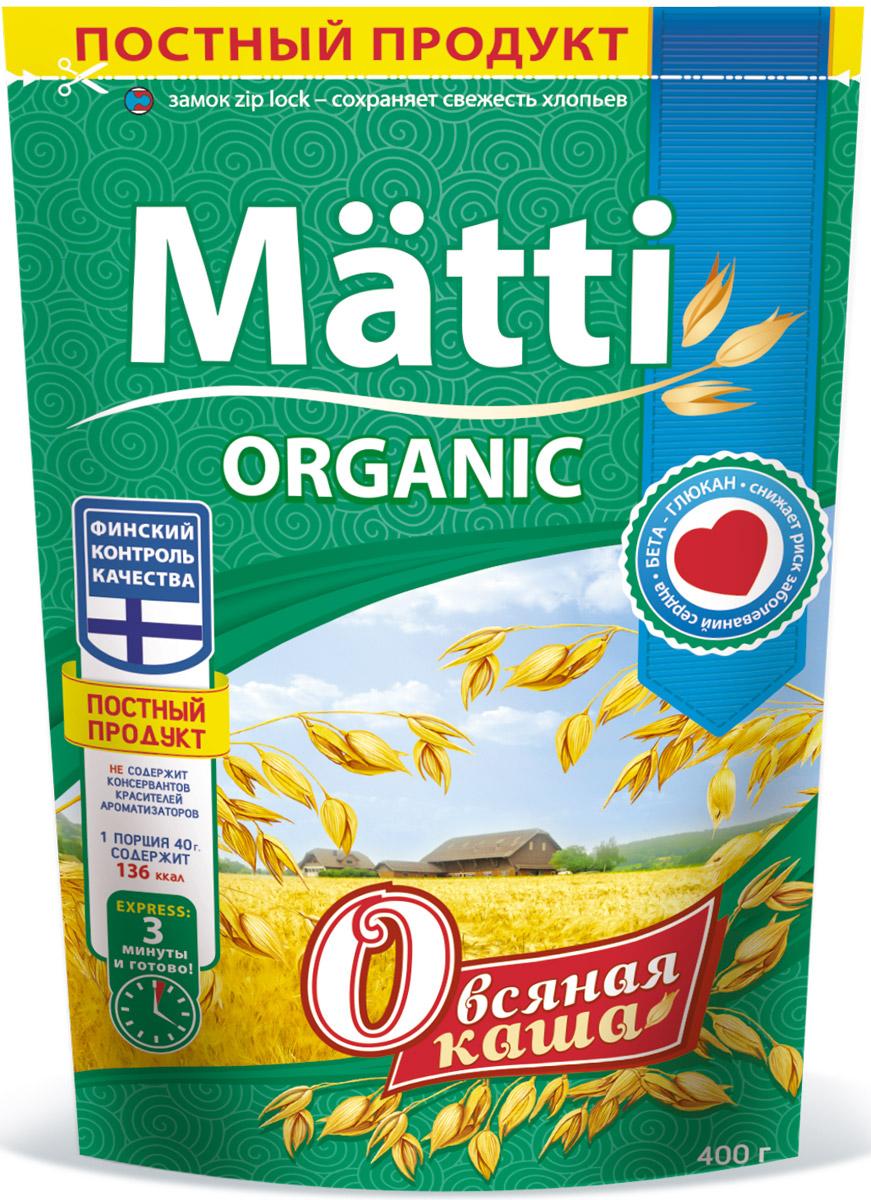 Matti Organic овсяные хлопья, 400 гУТ-00000032Каша Matti - редкое сочетание полезного и, вместе с тем, вкусного питания. В ее основе лежат исключительно качественные компоненты, подобранные для обеспечения организма важными питательными элементами. Специальный режим обработки овса обеспечивает каше Matti особый вкус.1 часть хлопьев высыпать в емкость, залить 4 частями горячей воды, или горячего молока, варить 3 минуты.