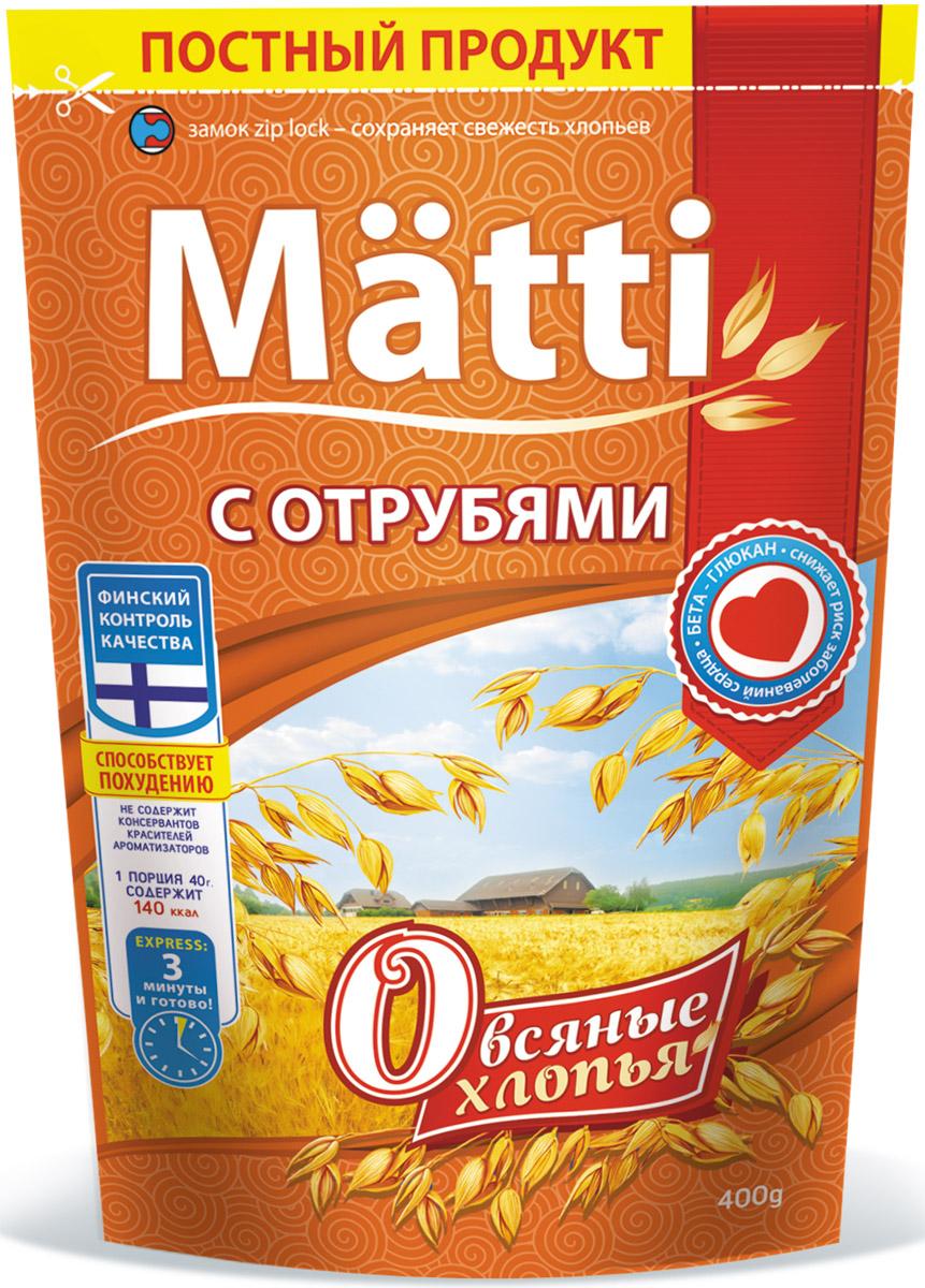 Matti овсяные хлопья с отрубями, 400 гУТ-00000034Каша Matti - редкое сочетание полезного и, вместе с тем, вкусного питания. В ее основе лежат исключительно качественные компоненты, подобранные для обеспечения организма важными питательными элементами. Специальный режим обработки овса обеспечивает каше Matti особый вкус. Отруби Matti – это экологически чистый продукт без красителей и усилителей вкуса, изготовленный по уникальной технологии. 3 часть хлопьев высыпать в емкость, залить 4 частями горячей воды, или горячего молока варить 3 минуты.