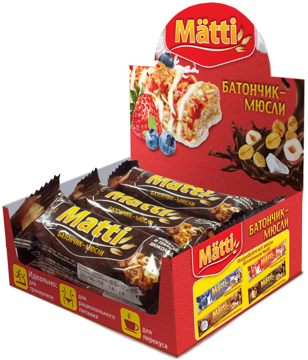 Matti батончик мюсли фундук и темный шоколад, 6 шт по 24 гУТ-00000066Батончики-мюсли Matti Фундук и темный шоколад относятся к новому поколению функциональных продуктов питания и являются хорошим дополнением к ежедневному рациону в качестве источника пищевых волокон, микроэлементов, витаминов.Здоровое питание помогает всегда находиться в прекрасной форме, быть энергичным и подтянутым. Основу батончиков-мюсли составляют овсяные хлопья, имеющие огромную пищевую ценность для организма человека. Овсяные хлопья богаты клетчаткой, витаминами (В1, В2, В6, РР, Е), минеральными веществами (калий, фосфор, железо, натрий, кальций, магний). Фундук - орехи очень ценные, вкусные и питательные. В ядрах орехов содержатся все 20 необходимых нам аминокислот, витамины – А, С, Е, РР, группы В.