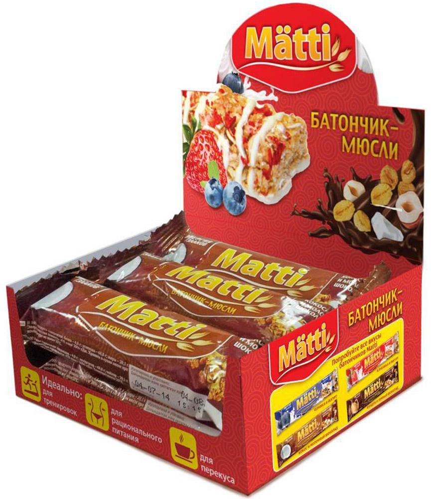 Matti батончик мюсли кокос и молочный шоколад, 6 шт по 24 гУТ-00000065Батончики-мюсли Matti Кокос и молочный шоколад относятся к новому поколению функциональных продуктов питания и являются хорошим дополнением к ежедневному рациону в качестве источника пищевых волокон, микроэлементов, витаминов.Здоровое питание помогает всегда находиться в прекрасной форме, быть энергичным и подтянутым. Основу батончиков-мюсли составляют овсяные хлопья, имеющие огромную пищевую ценность для организма человека. Овсяные хлопья богаты клетчаткой, витаминами (В1, В2, В6, РР, Е), минеральными веществами (калий, фосфор, железо, натрий, кальций, магний). Употребление продуктов из кокоса снижает в крови уровень вредного холестерина, приводит в норму иммунитет, стимулирует размножение здоровой кишечной микрофлоры, укрепляет ткани костей и зубов. Кальций, содержащийся в мякоти кокоса, прекрасно усваивается нашим организмом, поэтому ее полезно употреблять тем, кто склонен к остеопорозу.