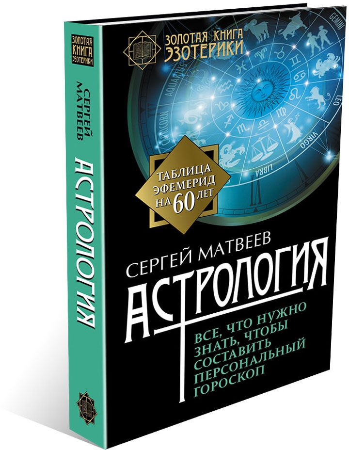 Астрология. Все, что нужно знать, чтобы составить персональный гороскоп. Сергей Матвеев