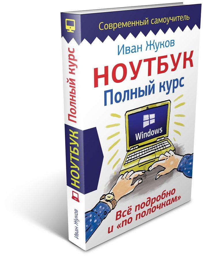 Иван Жуков Ноутбук. Полный курс. Все подробно и