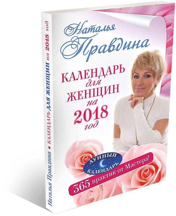 Наталия Правдина Календарь для женщин на 2018 год. 365 практик от Мастера. Лунный календарь