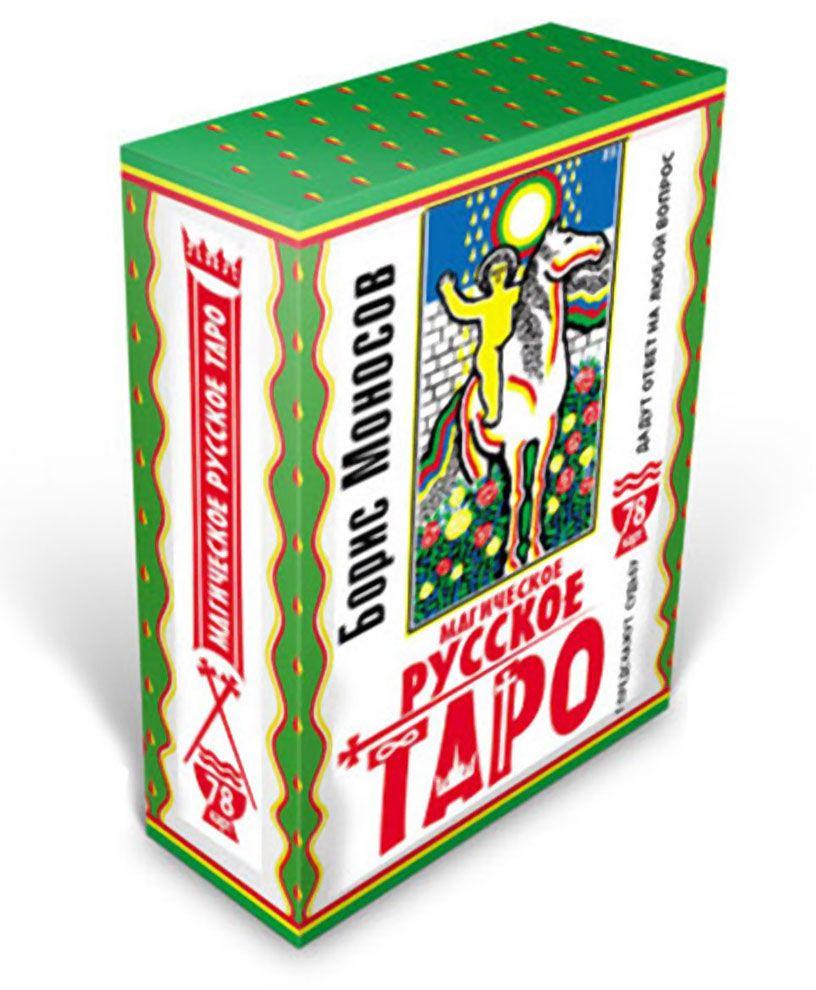 Борис Моносов Магическое русское таро (набор из 78 карт)