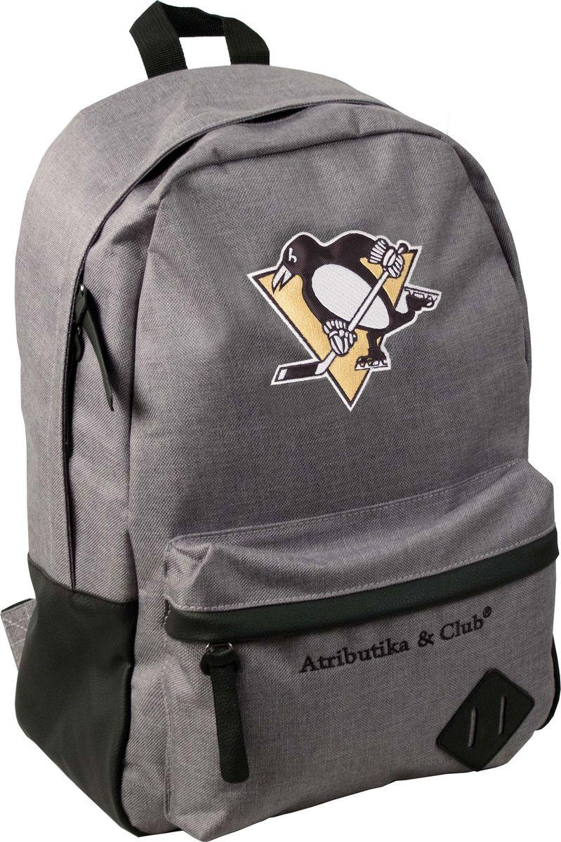 Рюкзак Atributika & Club Pittsburgh Penguins, цвет: серый, 25 л. 5805458054Рюкзак Atributika & Club изготовлен из 100% полиэстера с отделкой искусственной кожей. Модель имеет одно основное отделение, которое закрывается на застежку-молнию. Внутри содержится отделение с мягкой стенкой для хранения ноутбука или планшета и 2 небольших накладных кармана. Спереди расположен объемной накладной карман на молнии. Спинка и лямки модели выполнены из прочного сетчатого материала, обладающего хорошей воздухопроницаемостью, и снабжены мягким наполнителем. Лямки снабжены пластиковыми элементами для регулировки размера. Модель украшена оригинальной вышивкой.