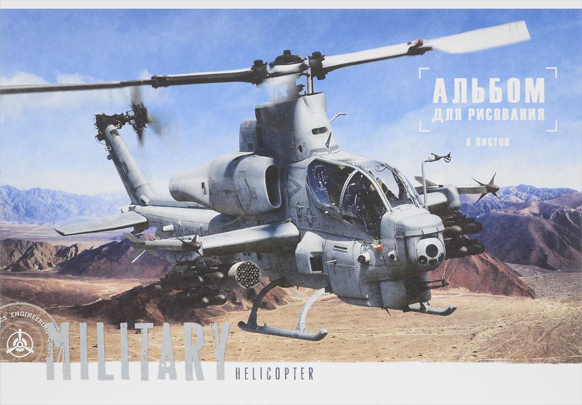 ArtSpace Альбом для рисования Military Helicopter 8 листовА08ф_14184Альбом для рисования ArtSpace Military. Helicopter порадует маленького художника и вдохновит его на творчество.Высокое качество бумаги позволяет карандашам, фломастерам и краскам ровно ложиться на поверхность и не растекаться по листу. Способ крепления - две металлические скрепки. В альбоме 8 листов.Во время рисования совершенствуется ассоциативное, аналитическое и творческое мышления. Занимаясь изобразительным творчеством, ребенок тренирует мелкую моторику рук, становится более усидчивым и спокойным.