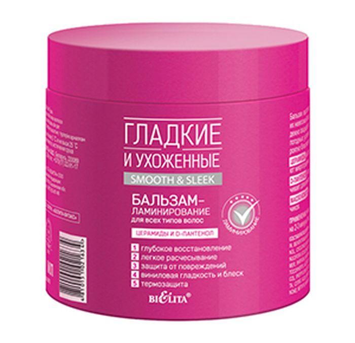 Белита Бальзам-ламинирование для всех типов волос Гладкие и Ухоженные, 380 млB-1306Бальзам восстанавливает поврежденную структуру волос, окутывая их невесомой защитной пленкой, создает эффект ламинирования. Надежно защищает от электризации, пушистости и спутывания в любых погодных условиях. Волосы выглядят ухоженными, гладкими и невероятно блестящими.Церамиды восстанавливают поврежденные участки волоса, заполняют микротрещины и «запечатывают» секущиеся кончики.Д-пантенол утолщает волосы, предотвращает их ломкость, обеспечивает длительное увлажнение.Масло кокоса интенсивно питает волосы от корней до самых кончиков.