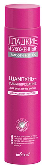 Белита Шампунь-ламинирование для всех типов волос Гладкие и Ухоженные, 400 млB-1311Шампунь-ламинирование мягко очищает, увлажняет и питает волосы, предотвращая их ломкость и сечение. Технология интенсивного восстановления мгновенно преобразует поврежденные, ослабленные и ломкие волосы в чувственно-гладкие и блестящие.Формула, усиленная активными компонентами: Церамиды глубоко проникают в поврежденные участки волоса, заполняя микротрещины и восстанавливая кутикулярный слой по всей длине. В результате волосы вновь обретают силу и прочность, возвращается гладкость и блеск. Д-пантенол утолщает волосы, предотвращает их ломкость и повреждение, обеспечивает длительное увлажнение и питание.