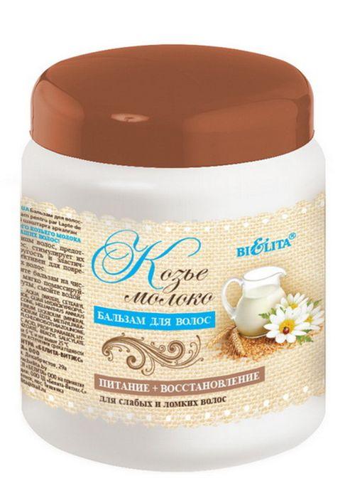 Белита Бальзам для волос Козье молоко питание и восстановление слабых и ломких волос, 450 млB-303Назначение: Питание и увлажнение, Сухие и поврежденныеЛиния: Кефирно-молочный уходПитание + Восстановление для слабых и ломких волосБальзам питает луковицы волос, предотвращает сухость волос, стимулирует их рост, возвращает упругость и эластичность. Особенно эффективен для поврежденных, ослабленных волос.