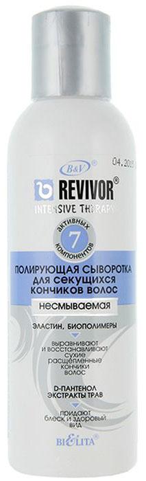 Белита Сыворотка полирующая для секущих волос несмываемая с Д-пантенолом, эластином, экстрактами арники, корня аира, 150 мл сыворотка для волос evinal с плацентой для укрепления волос 150 мл