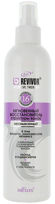 Белита Мгновенный восстановитель структуры волос несмываемый на 20 высокоактивных компонентах для регенерации поврежденных волос, 250 мл
