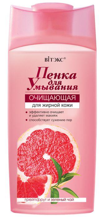 Витэкс Грейпфрут и Зеленый чай Пенка для умывания очищающая для Жирной кожи, 275 млV-108-1Линия: Пенки для умыванияэффективно очищает и удаляет макияж,способствует сужению пор.Быстро и эффективно удаляет загрязнения и макияж. Активные компоненты оказывают благотворное действие на жирную кожу. Сок грейпфрута уменьшает активность сальных желез. Экстракт зеленого чая сужает поры и оказывает антибактериальное действие. Пенка подарит вашей коже удивительную чистоту, свежесть и матовость.