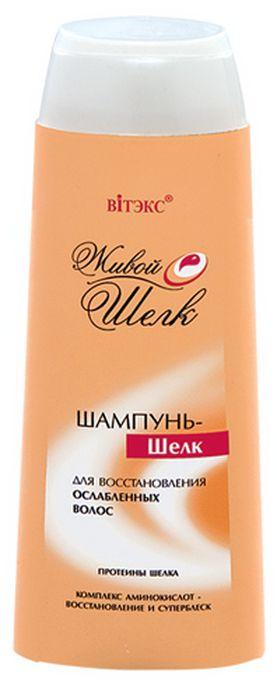 Витэкс Шампунь-шелк для восстановления ослабленных волос, 500 мл4650001791429Назначение: Укрепление и восстановлениеЛиния: Живой шелкМягко очищает и питает сухие и ослабленные волосы. Благодаря протеинам шелка, шампунь оказывает быстрое восстанавливающее действие на поврежденные участки волос. Придает волосам гладкость и шелковый блеск. Ваши волосы вновь полны жизненных сил и выглядят великолепно!