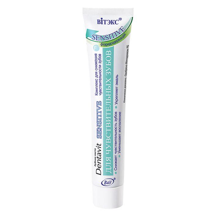 Витэкс Зубная паста Dentavit Sansitiv для чувствительных зубов, 85 гV-18Содержит нитрат калия — самый эффективный препарат для снижения болезненной чувствительности зубов. При регулярном применении снижает чувствительность зубов к холодному, горячему, сладкому и т. д. Великолепно подходит для тонкой, ослабленной эмали.Активные ингредиенты: нитрат калия (5%), фторид натрия (1450 ppm фторид-иона), пирофосфат натрия